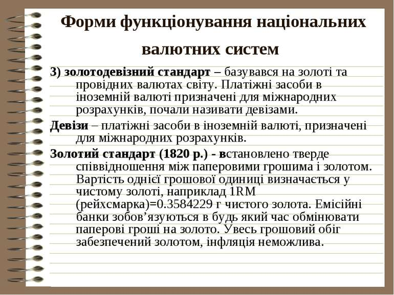Форми функціонування національних валютних систем 3) золотодевізний стандарт ...