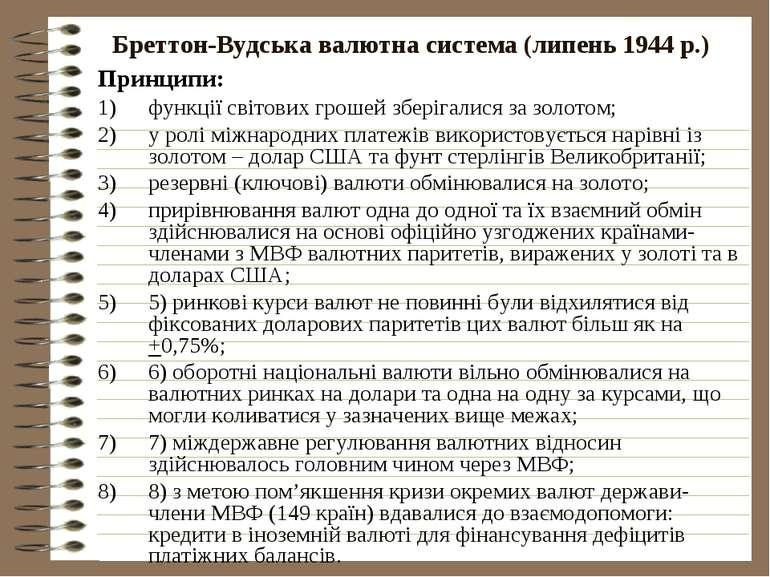 Бреттон-Вудська валютна система (липень 1944 р.) Принципи: функції світових г...