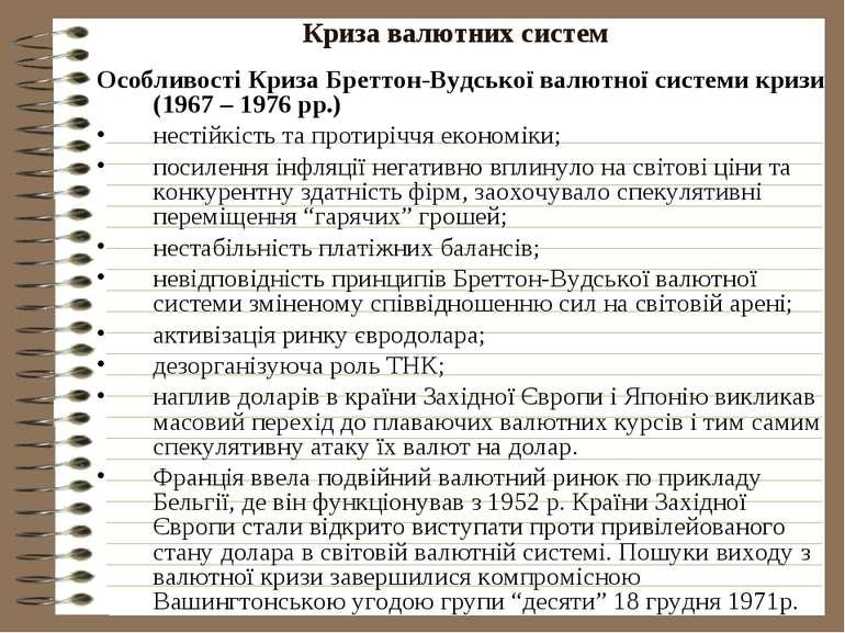 Криза валютних систем Особливості Криза Бреттон-Вудської валютної системи кри...