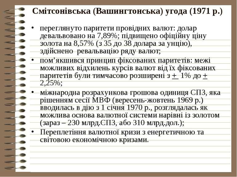 Смітсонівська (Вашингтонська) угода (1971 р.) переглянуто паритети провідних ...