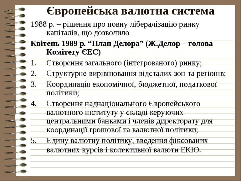 Європейська валютна система 1988 р. – рішення про повну лібералізацію ринку к...