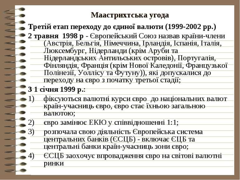 Маастрихтська угода Третій етап переходу до єдиної валюти (1999-2002 рр.) 2 т...