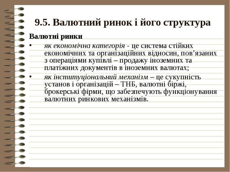9.5. Валютний ринок і його структура Валютні ринки як економічна категорія - ...