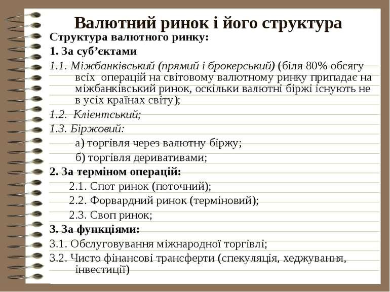 Валютний ринок і його структура Структура валютного ринку: 1. За суб'єктами 1...