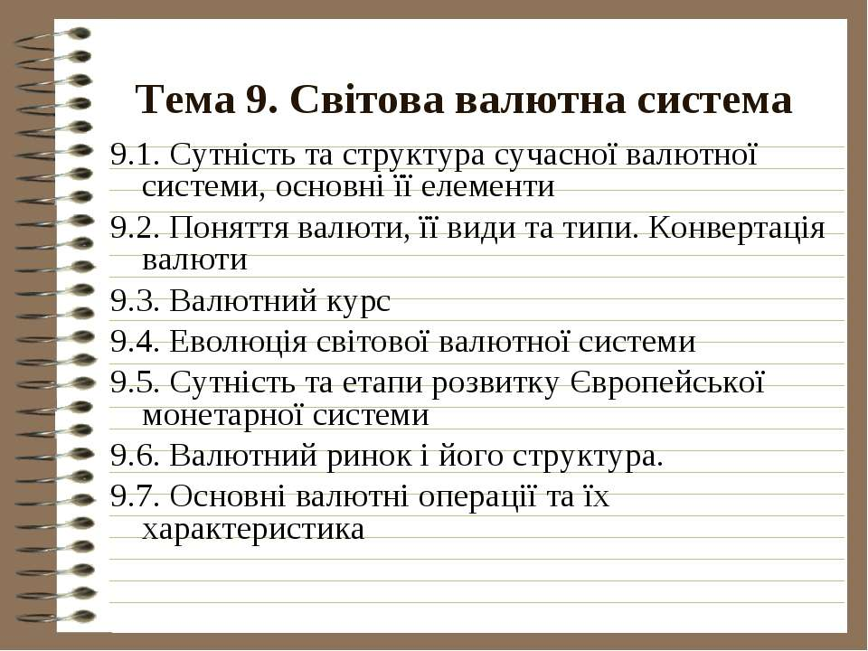 Тема 9. Світова валютна система 9.1. Сутність та структура сучасної валютної ...