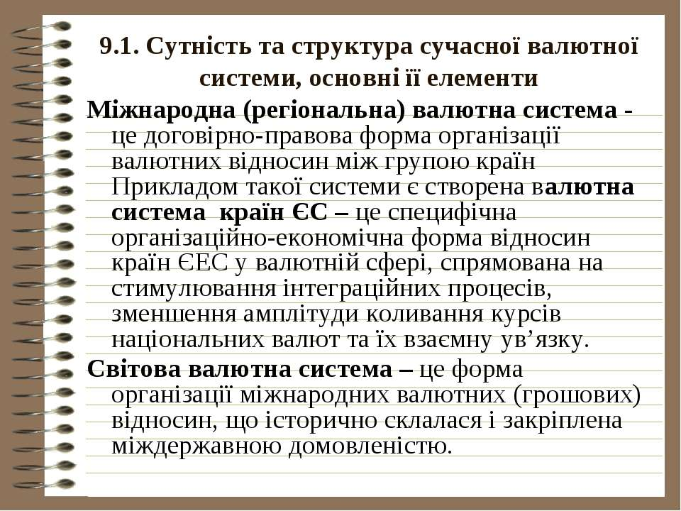 9.1. Сутність та структура сучасної валютної системи, основні її елементи Між...