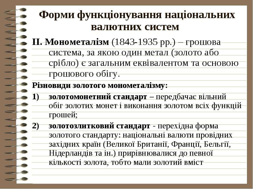 Форми функціонування національних валютних систем ІІ. Монометалізм (1843-1935...