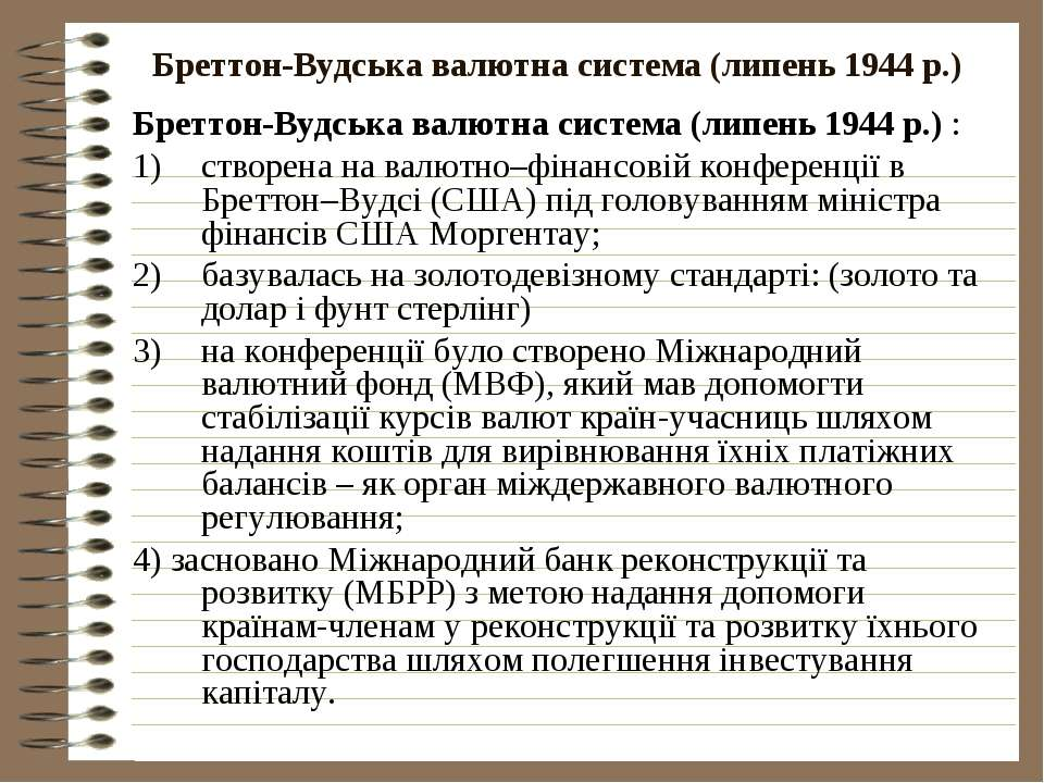 Бреттон-Вудська валютна система (липень 1944 р.) Бреттон-Вудська валютна сист...