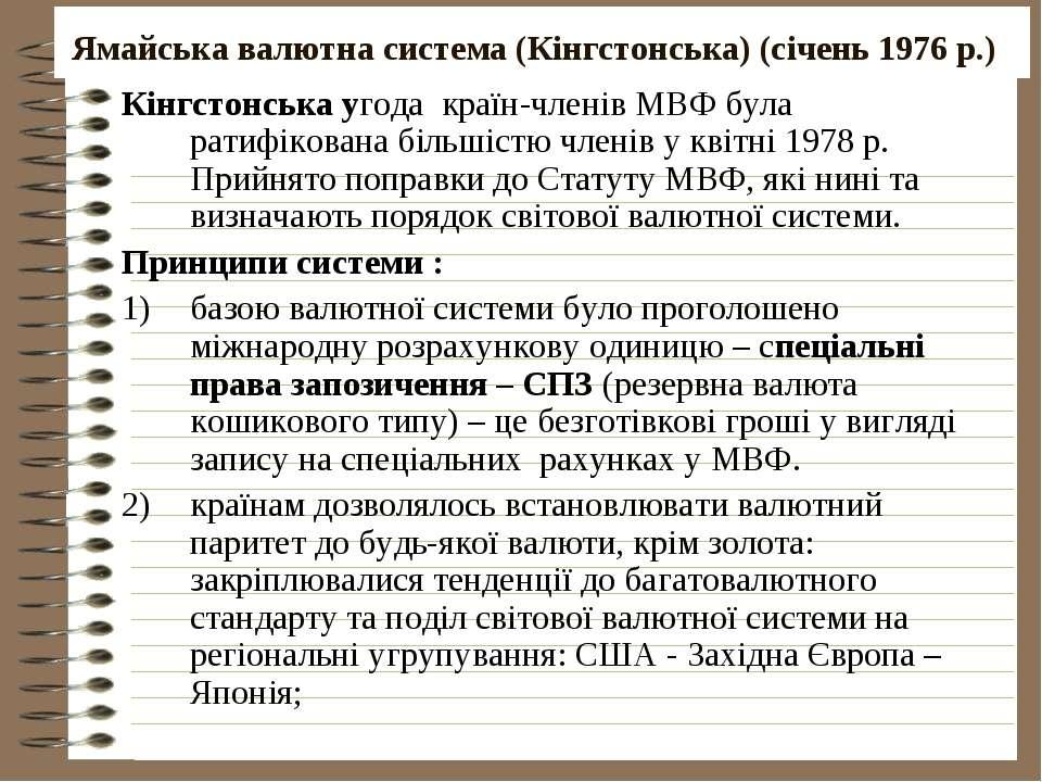 Ямайська валютна система (Кінгстонська) (січень 1976 р.) Кінгстонська угода к...