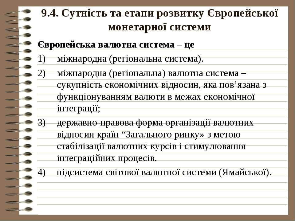9.4. Сутність та етапи розвитку Європейської монетарної системи Європейська в...