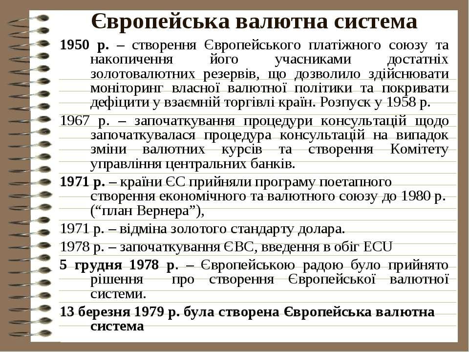 Європейська валютна система 1950 р. – створення Європейського платіжного союз...