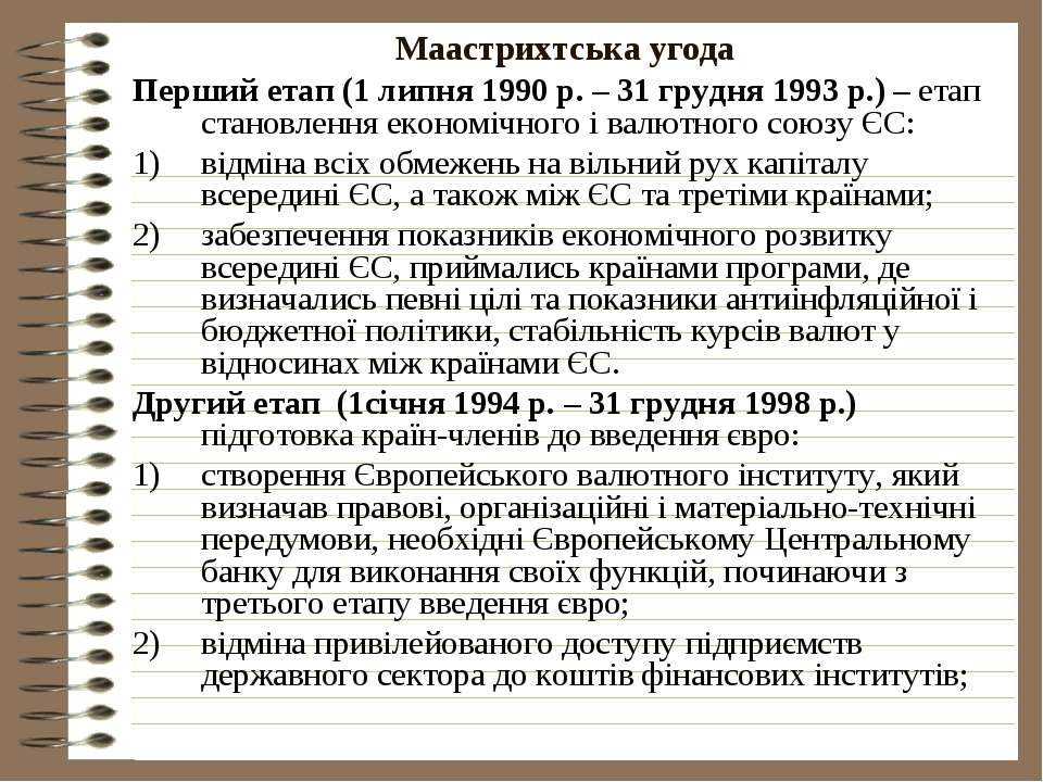 Маастрихтська угода Перший етап (1 липня 1990 р. – 31 грудня 1993 р.) – етап ...