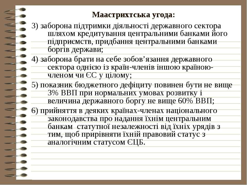 Маастрихтська угода: 3) заборона підтримки діяльності державного сектора шлях...