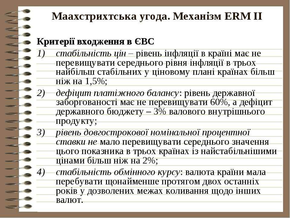 Маахстрихтська угода. Механізм ERM II Критерії входження в ЄВС стабільність ц...