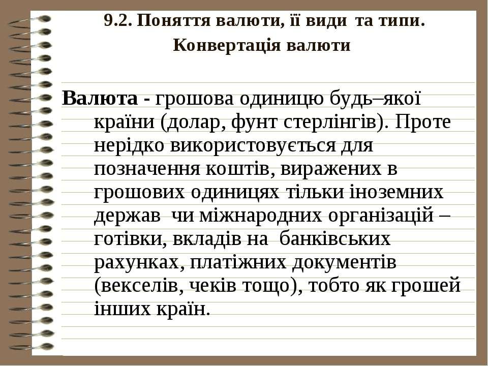 9.2. Поняття валюти, її види та типи. Конвертація валюти Валюта - грошова оди...