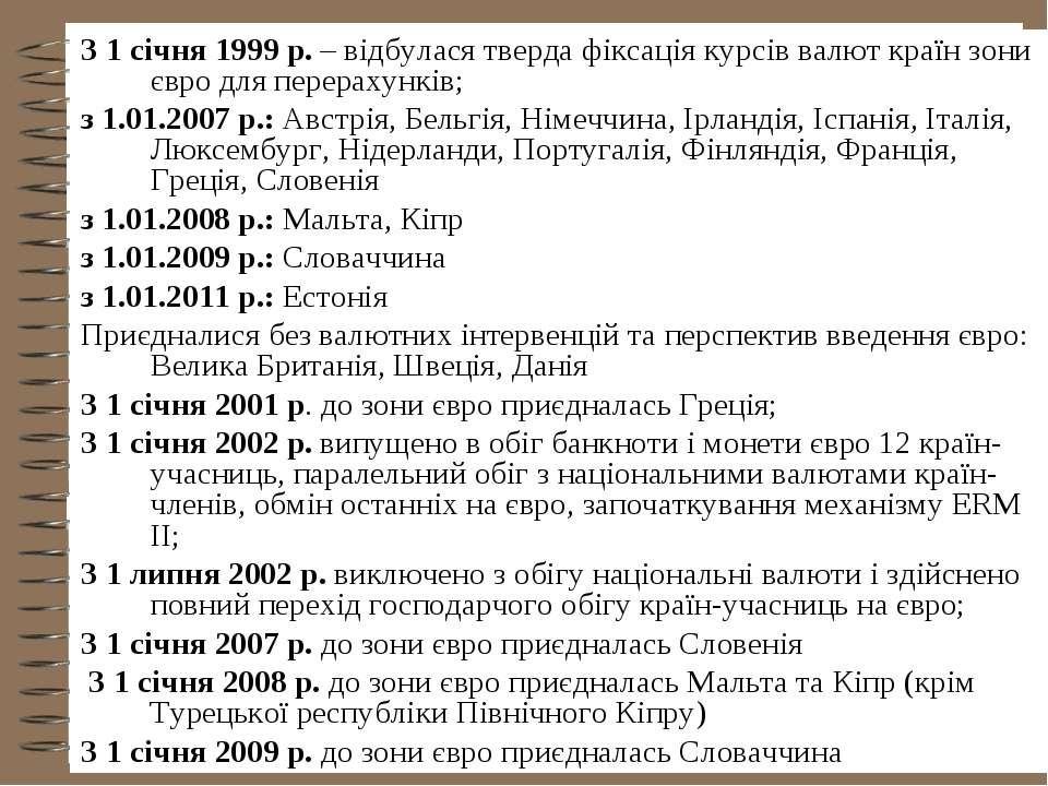 З 1 січня 1999 р. – відбулася тверда фіксація курсів валют країн зони євро дл...