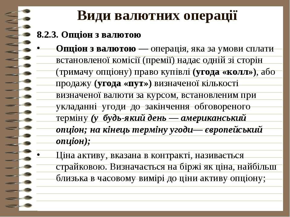 Види валютних операції 8.2.3. Опціон з валютою Опціон з валютою — операція, я...