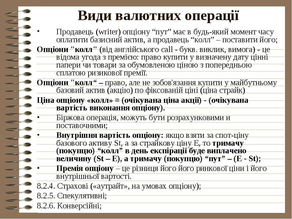 """Види валютних операції Продавець (writer) опціону """"пут"""" має в будь-який момен..."""