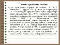 7. Світова організація торгівлі Процес приєднання України до системи ГАТТ-СОТ...