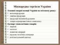 Міжнародна торгівля України Основні товарні позиції України на світовому ринк...