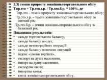 2.3) темпи приросту зовнішньоторговельного обігу Тпр.зто = Тр.зто.з.р. / Тр.з...