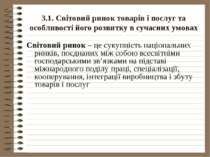 3.1. Світовий ринок товарів і послуг та особливості його розвитку в сучасних ...