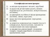 Класифікація виставок/ярмарок: за місцем проведення: місцеві, зарубіжні за ра...