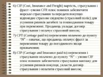 6) CIF (Cost, Insurance and Freight) вартість, страхування і фрахт –умови CFR...