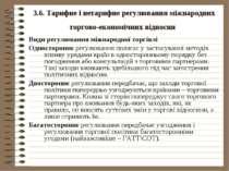 3.6. Тарифне і нетарифне регулювання міжнародних торгово-економічних відносин...