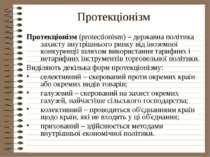 Протекціонізм Протекціонізм (protectionism) – державна політика захисту внутр...