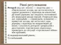 Рівні регулювання Реторсії (від лат. retorsio — зворотна дія) — обмежувальні ...