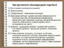 Інструменти міжнародної торгівлі 3) Квотування (контингентування) 4) Ліцензув...