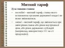 Митний тариф 2) за типами ставок: постійні – митний тариф, ставка якого встан...