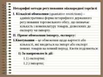 Нетарифні методи регулювання міжнародної торгівлі І. Кількісні обмеження (qua...