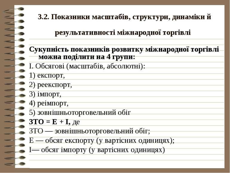 3.2. Показники масштабів, структури, динаміки й результативності міжнародної ...
