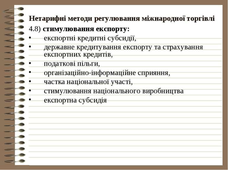 Нетарифні методи регулювання міжнародної торгівлі 4.8) стимулювання експорту:...