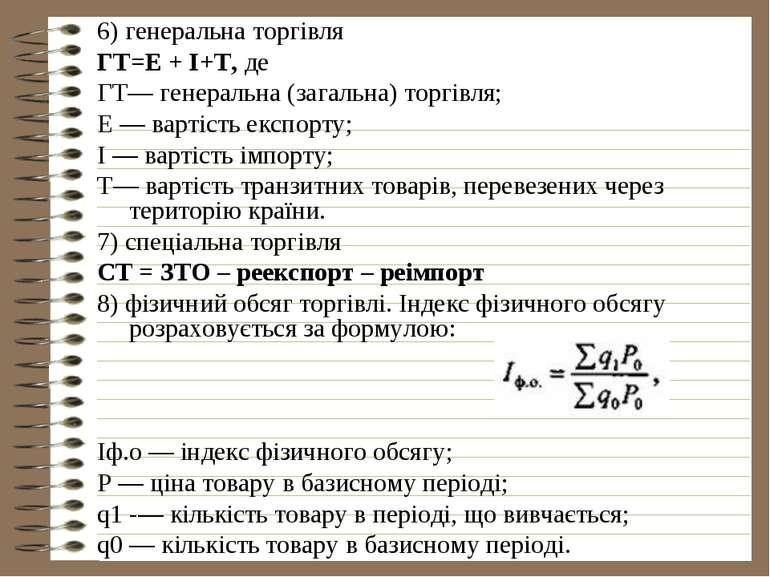 6) генеральна торгівля ГТ=Е + І+Т, де ГТ— генеральна (загальна) торгівля; Е —...