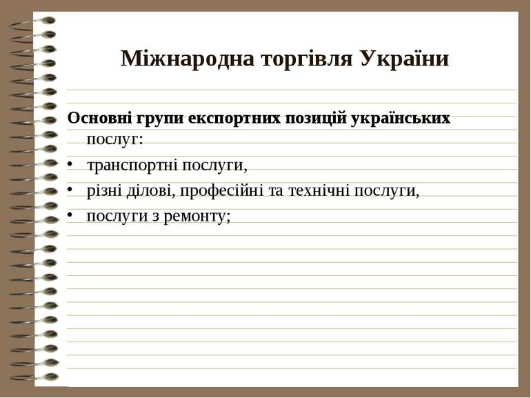 Міжнародна торгівля України Основні групи експортних позицій українських посл...