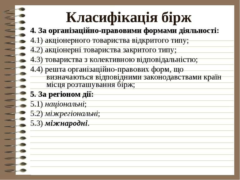 Класифікація бірж 4. За організаційно-правовими формами діяльності: 4.1) акці...