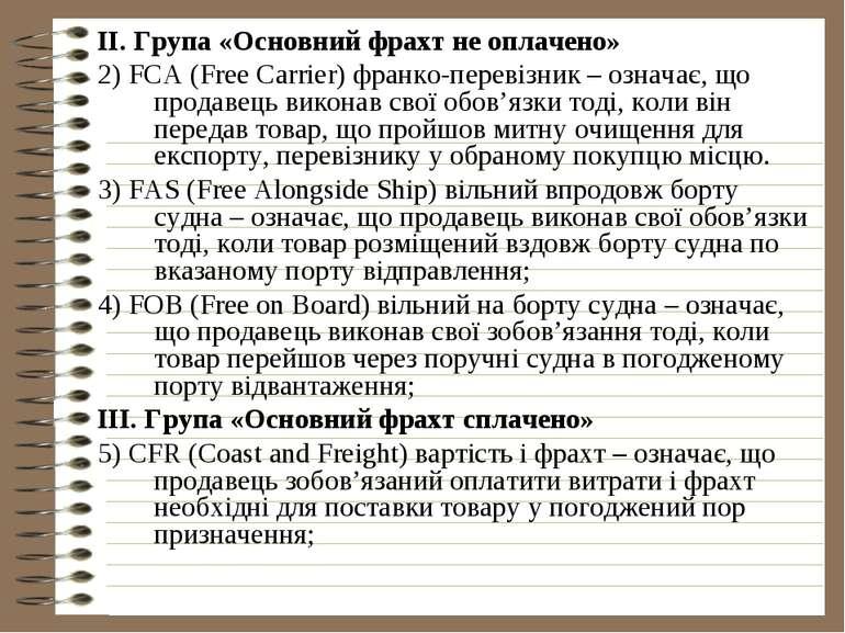 ІІ. Група «Основний фрахт не оплачено» 2) FCA (Free Carrier) франко-перевізни...