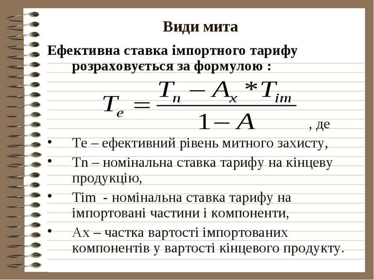 Види мита Ефективна ставка імпортного тарифу розраховується за формулою : , д...