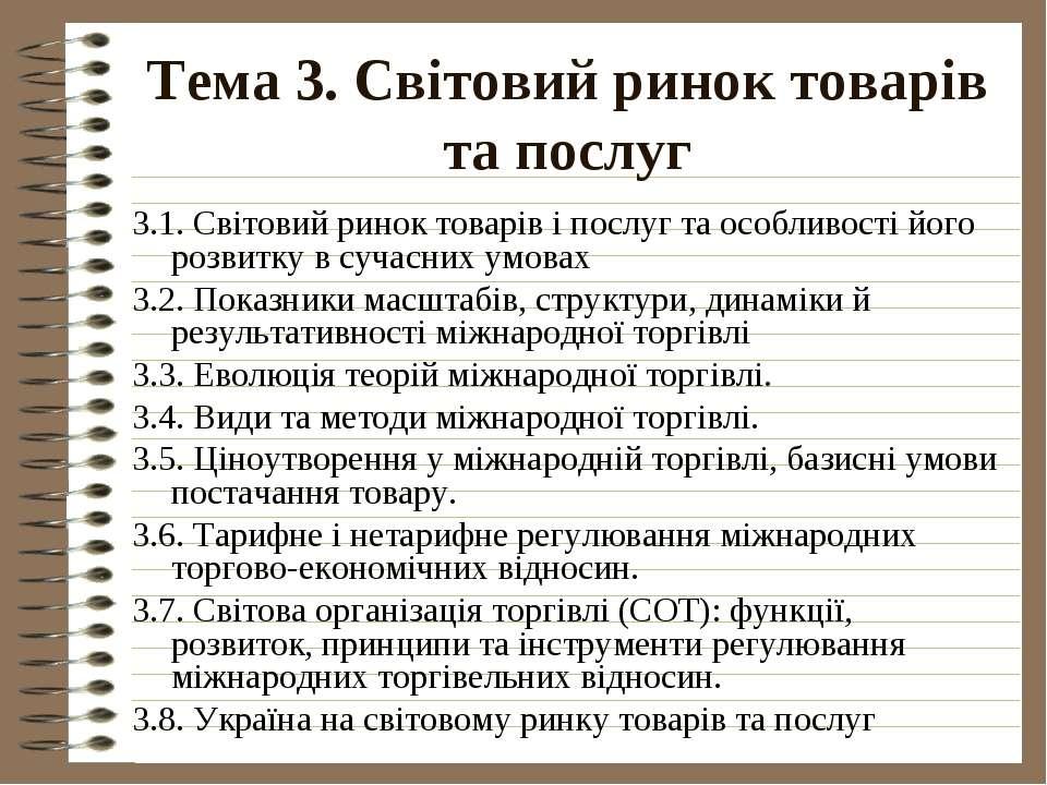 Тема 3. Світовий ринок товарів та послуг 3.1. Світовий ринок товарів і послуг...