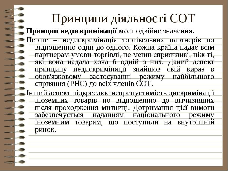 Принципи діяльності СОТ Принцип недискримінації має подвійне значення. Перше ...