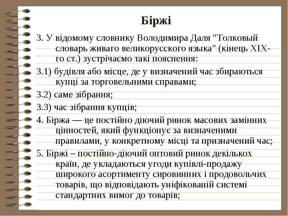 """Біржі 3. У відомому словнику Володимира Даля """"Толковый словарь живаго великор..."""