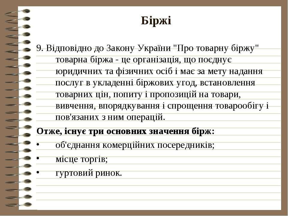 """Біржі 9. Відповідно до Закону України """"Про товарну біржу"""" товарна біржа - це ..."""