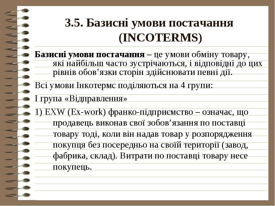 3.5. Базисні умови постачання (INCOTERMS) Базисні умови постачання – це умови...