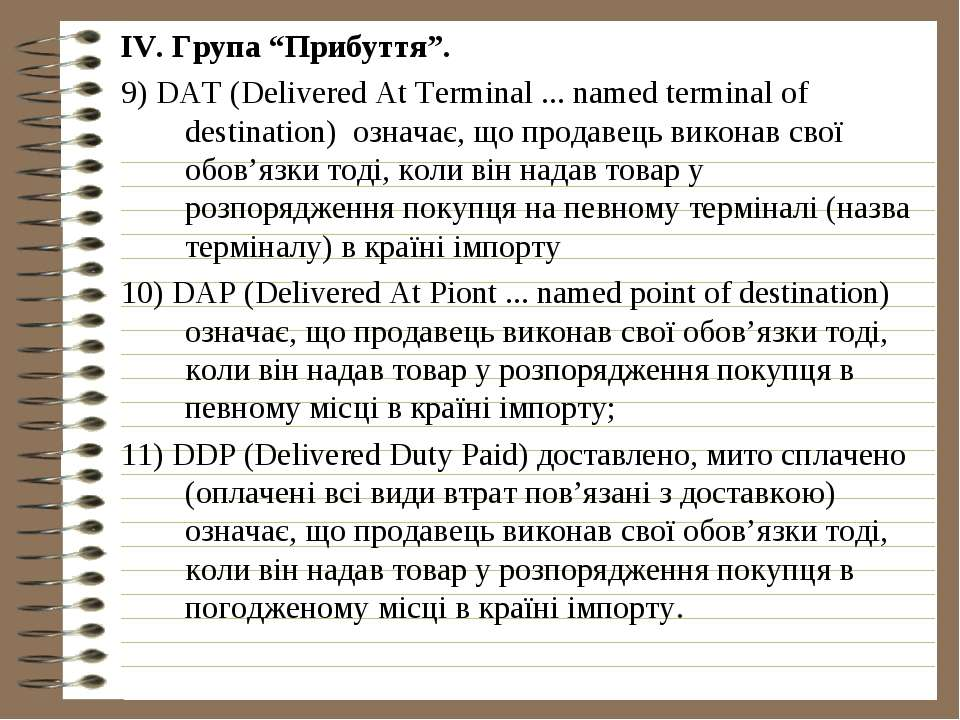 "IV. Група ""Прибуття"". 9) DAT (Delivered At Terminal ... named terminal of des..."
