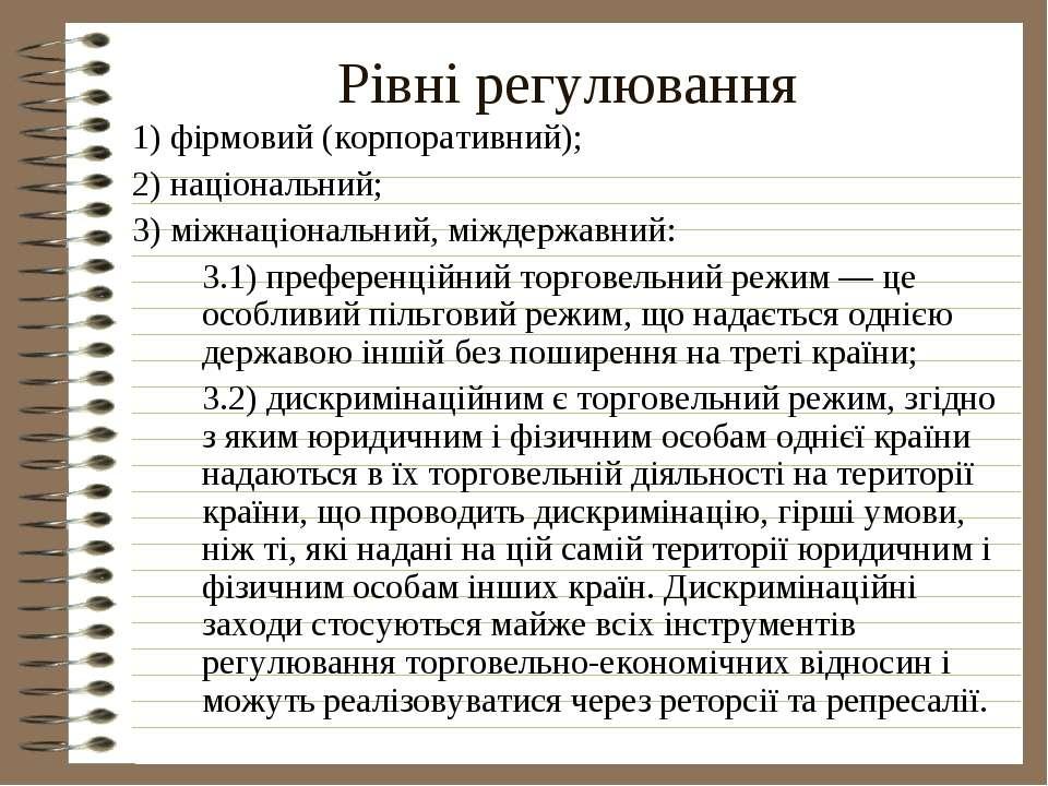 Рівні регулювання 1) фірмовий (корпоративний); 2) національний; 3) міжнаціона...