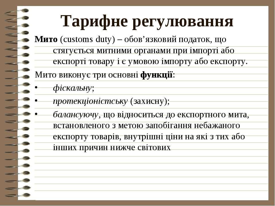 Тарифне регулювання Мито (customs duty) – обов'язковий податок, що стягується...
