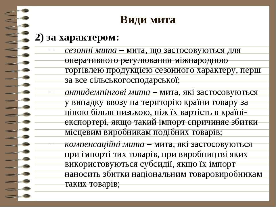 Види мита 2) за характером: сезонні мита – мита, що застосовуються для операт...
